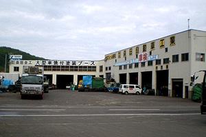 本社・第一工場の外観写真